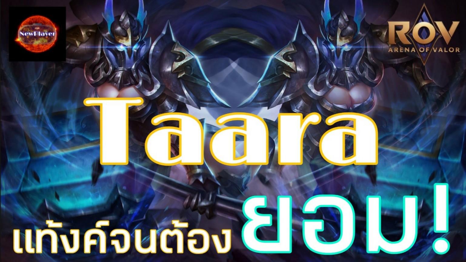 """""""ROV : Taara โคตรแท้งค์ แท้งค์จนต้องยอม"""""""